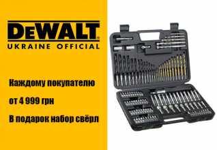 Акция подарок каждому покупателю DeWALT сентябрь октябрь 2020