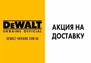 DeWALT акция в сентябре. Бесплатная доставка на отделение Новой Почты