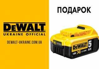 Акция DeWALT в июне. Подарок аккумулятор