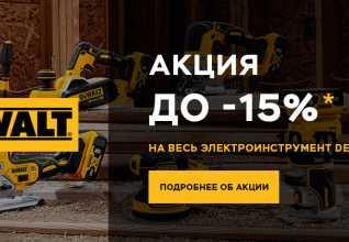 акция, Деволт, купить, Украина