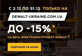 Акция скидка на весь ассортимент DeWALT в декабре 2019