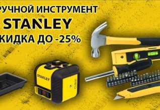 Купить инструмент Stanley, акция, специальная цена