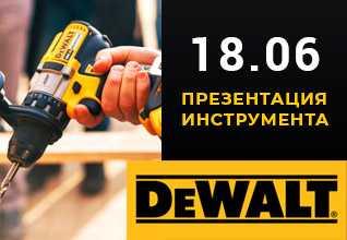 DeWALT презентация фирменного инструмента Украина Киев Ирпень