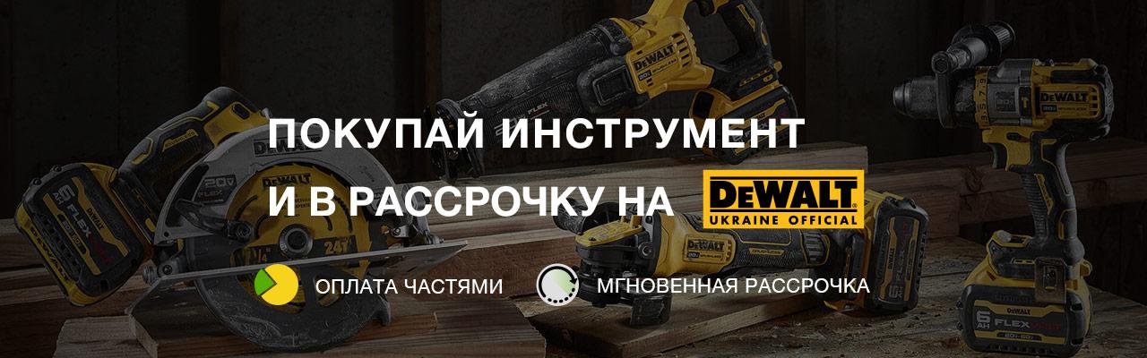 Рассрочка кредит, купить DeWALT электроинструмент в Украине